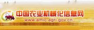 中国农业机械化信息网