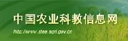 中国农业网信息网