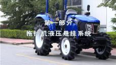拖拉机液压系统常见故障-上篇