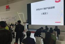 洋马新产品发布会—暨2017中国国际农业机械展览会